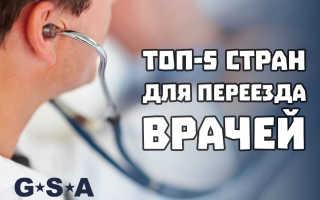 Эмиграция врачей: страны и подтверждение образования