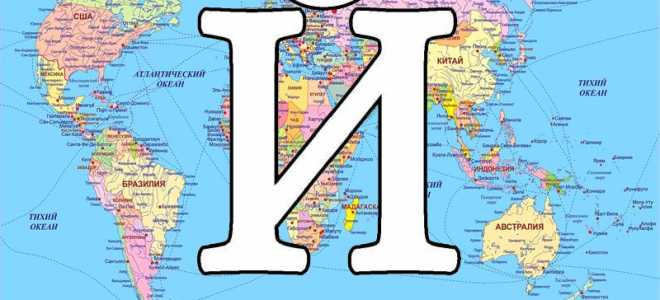 Города на букву Э в мире