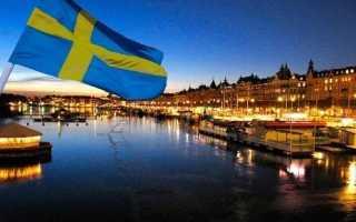 Переезд в Швецию на ПМЖ от идеи до документов