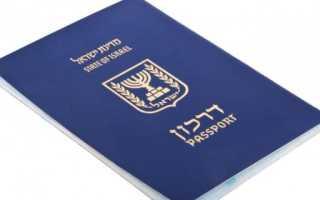 Как получить гражданство Израиля: правила и необходимые документы