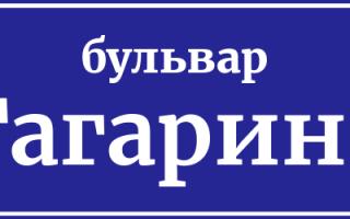 Бульвар Гагарина в Перми