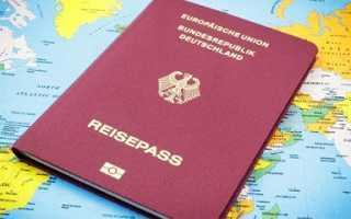 Как получить гражданство Германии: необходимые документы и порядок действий