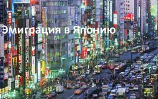 Иммиграция в Японию: способы и необходимые документы