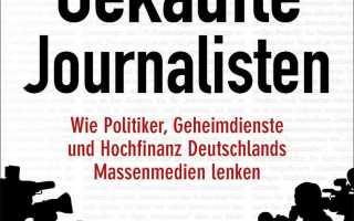 Пресса американских немцев