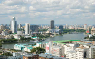 Екатеринбург — отзывы переехавших на ПМЖ