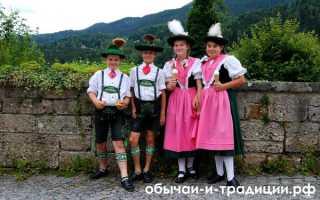 Обычаи и традиции Германии