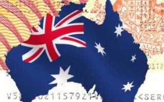 Работа в Австралии: вакансии, визы и необходимые документы