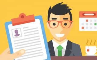 Как пройти собеседование при приёме на работу