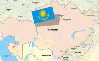 Как уехать в Казахстан: законные способы