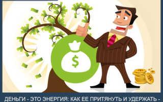 Как привлечь деньги в свою жизнь: психологические и духовные способы