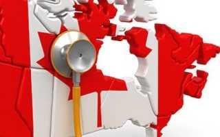 Медицинское образование в Канаде