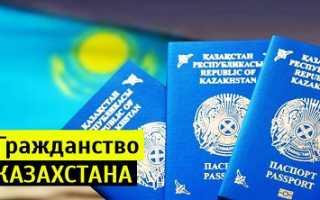 Гражданство Казахстана: способы получения и необходимые документы