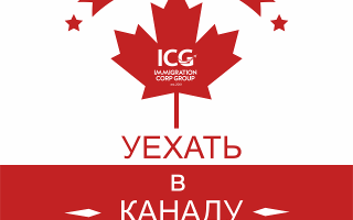 Как уехать в Канаду: основные возможности и способы