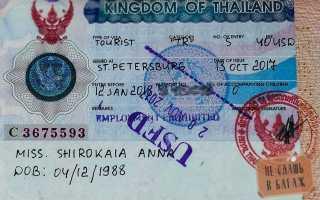 Виза в Таиланд для россиян в 2020 году: осваиваем популярные туристические направления