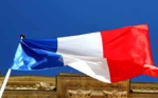 Как уехать во Францию