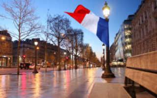 Иммиграция во Францию: способы переезда на ПМЖ
