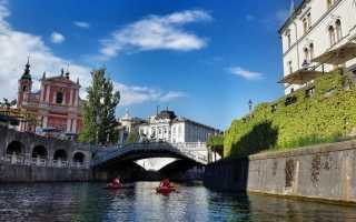 Иммиграция в Словению: способы оформления ВНЖ