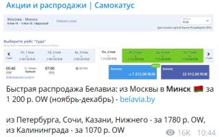 Цены в Белоруссии на еду, товары, топливо и жилье