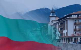 Иммиграция в Болгарию: способы переезда, необходимые деньги и документы
