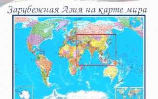 Список государств и зависимых территорий Азии