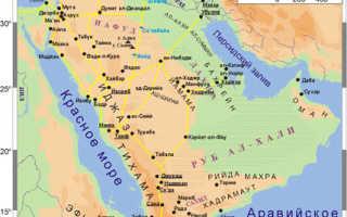 Отдаленные районы Аравийского полуострова