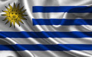 Как уехать в Уругвай: способы и требования к иммигрантам