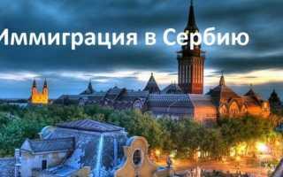 Переезд в Сербию на ПМЖ: способы, документы и деньги