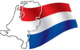 ПМЖ в Голландии