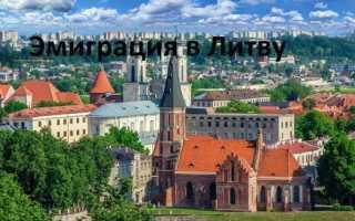 Иммиграция в Литву: действующие программы переезда