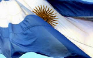 Иммиграция в Аргентину: способы и необходимые деньги