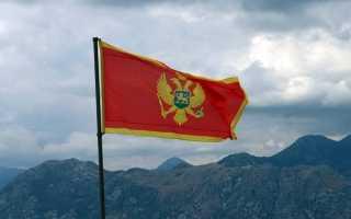 Иммиграция в Черногорию: способы, необходимые деньги и документы