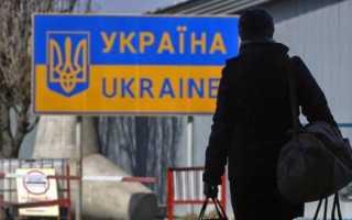 Как уехать в Украину: способы, необходимые документы и сроки
