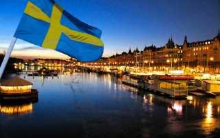 Иммиграция в Швецию от идеи до получения паспорта